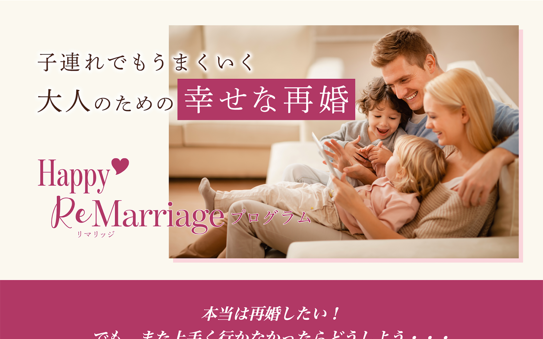 lp-gracebridal-happy-remarriage-program-2