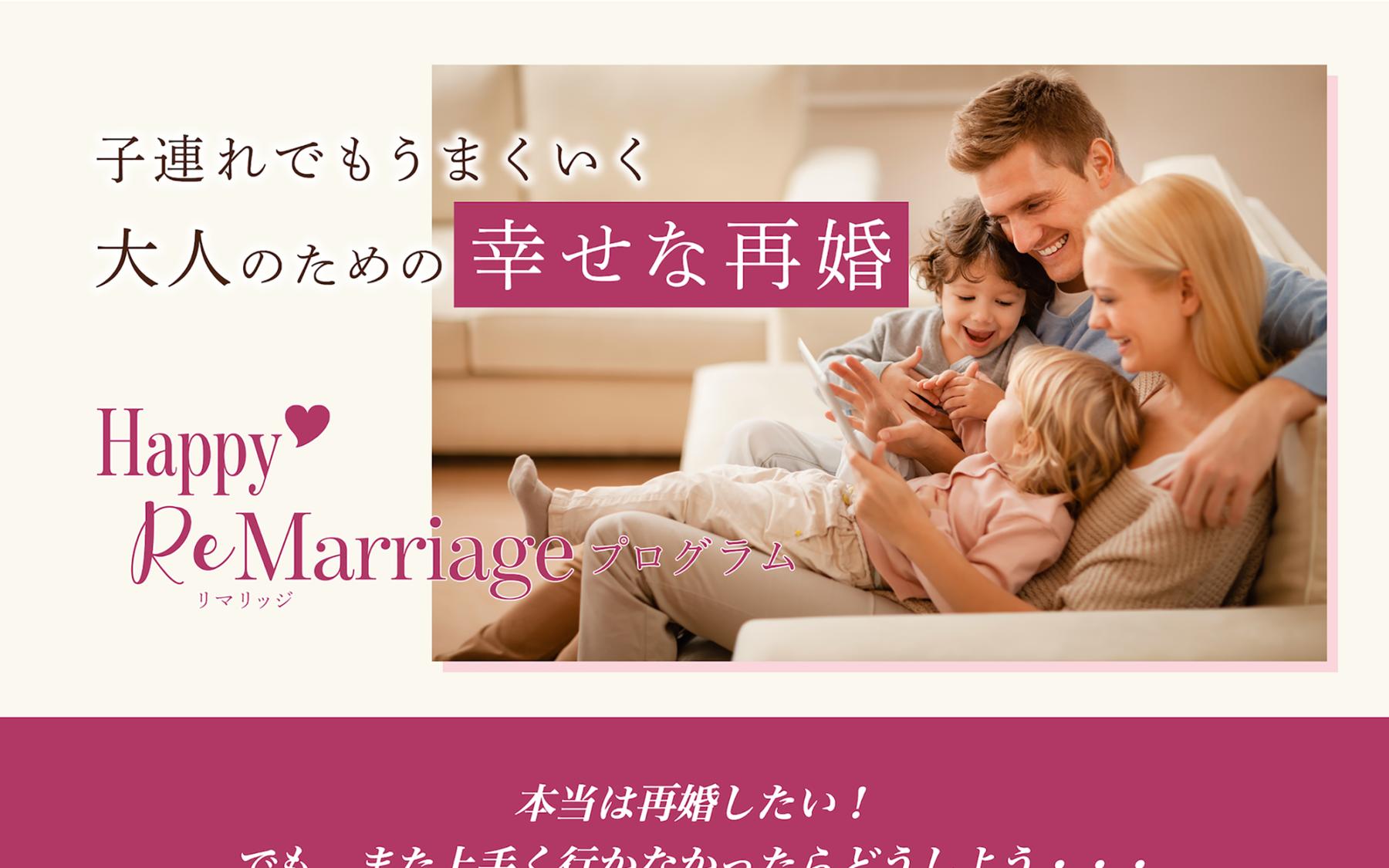lp-gracebridal-happy-remarriage-program-2