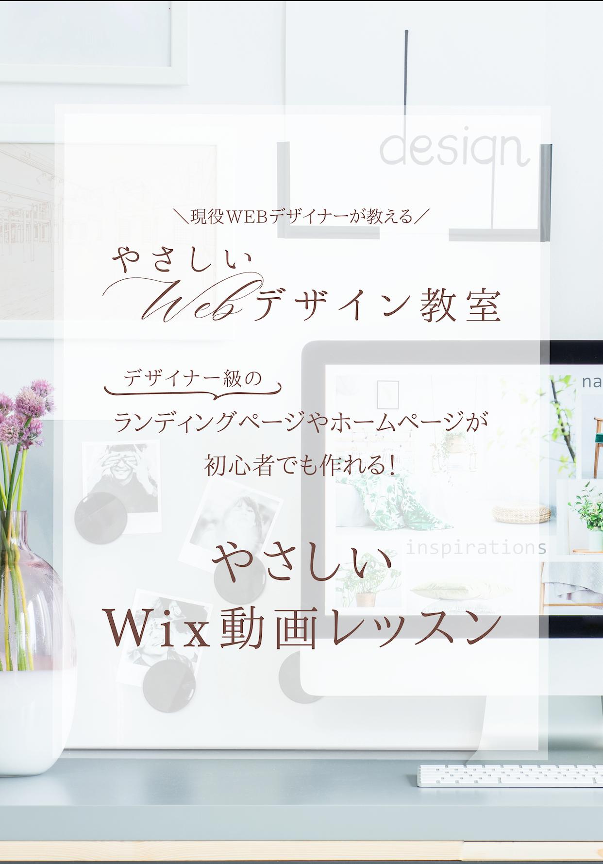 現役WEBデザイナーが教える!やさしいWEBデザイン教室 デザイナー級のホームページやランディングページが初心者でも作れる!Wix動画レッスン