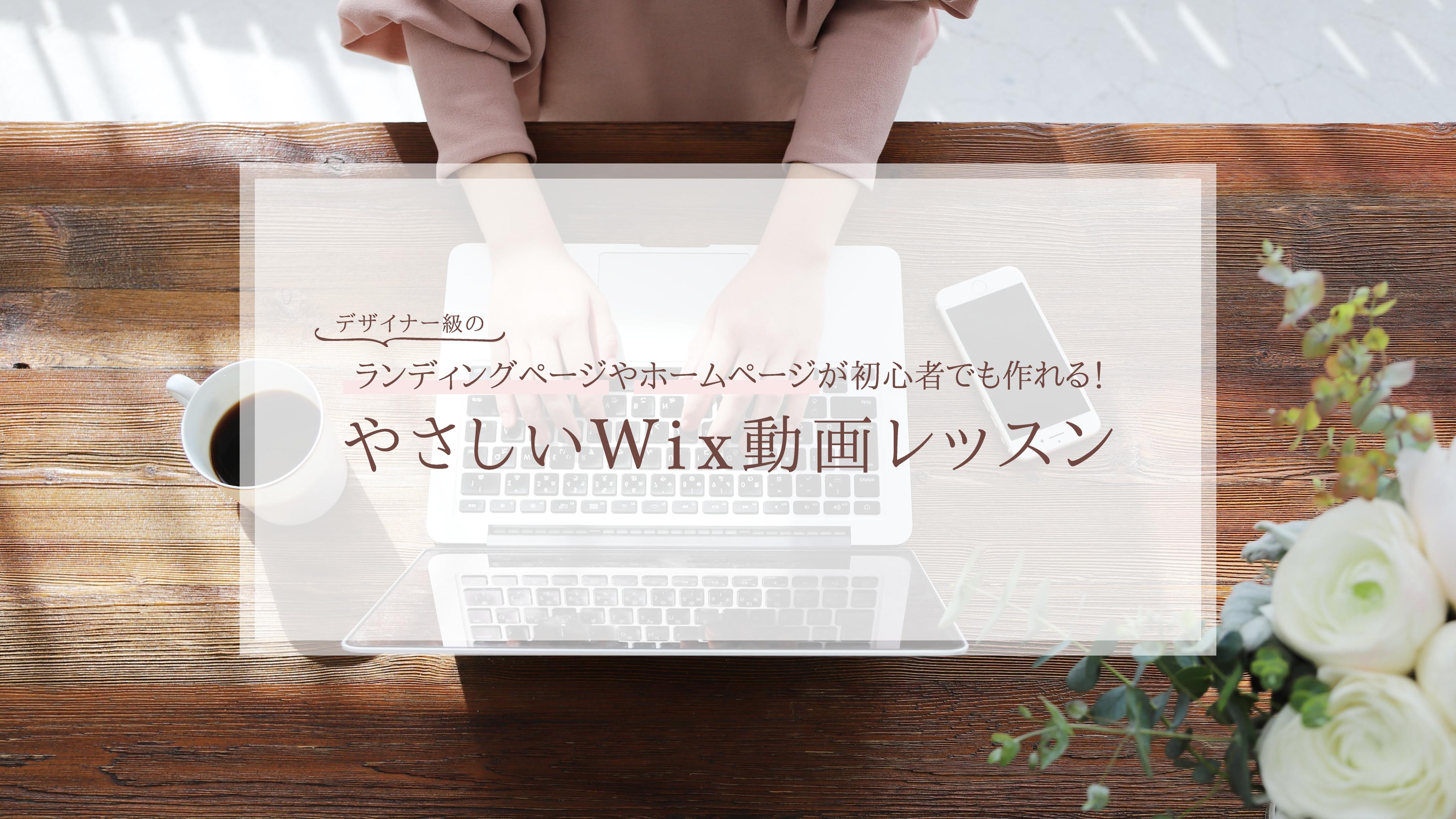 【やさしいWEBデザイン教室】Wix動画レッスン ホームページやランディングページが初心者でも作れる!
